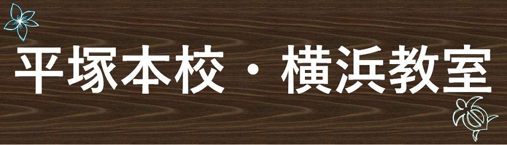 平塚本校・横浜教室
