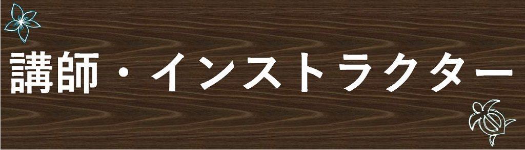 講師・インストラクター